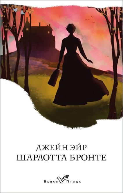 Jane Eyre5